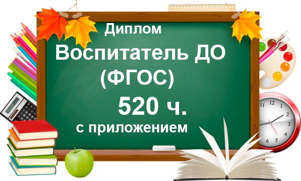 Курс для воспитателя, Воспитатель ФГОС, Воспитатель диплом быстро, обучение на воспитателя