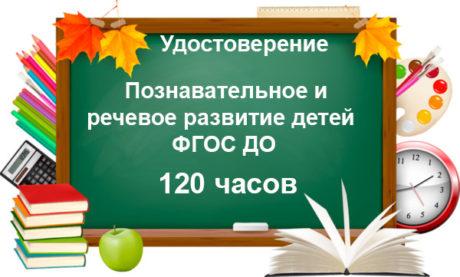 Познавательное и речевое развитие детей ДО, курс для воспитателя, курс для педагога