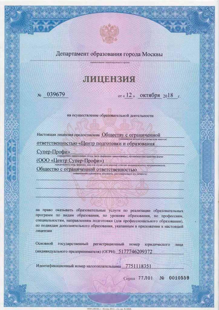 Ооо центр регистрации москва бланк декларация 3 ндфл за 2019 год скачать