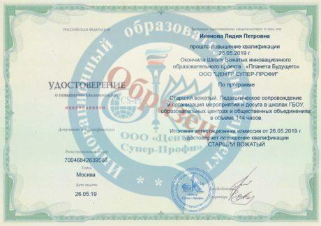 Курс старшего вожатого, повышение квалификации, удостоверение