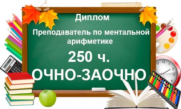 Преподаватель Ментальной арифметики обучение